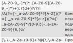 Регулярные выражения в PHP