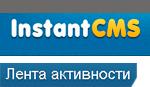 InstantCMS v1.10.3 - отображение добавленных статей в Ленте активности