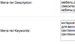 Opencart: Установка мета тега Keywords для главной страницы через админку