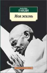 Махатма Ганди — Моя жизнь