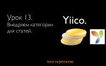 Разработка приложения на Yii. Урок 13: Внедряем категории для статей.