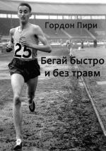 Гордон Пири — «Бегай быстро и без травм»