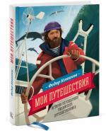 Фёдор Конюхов - «Мои путешествия»