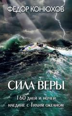 Фёдор Конюхов - «Сила веры. 160 дней и ночей наедине с Тихим океаном»