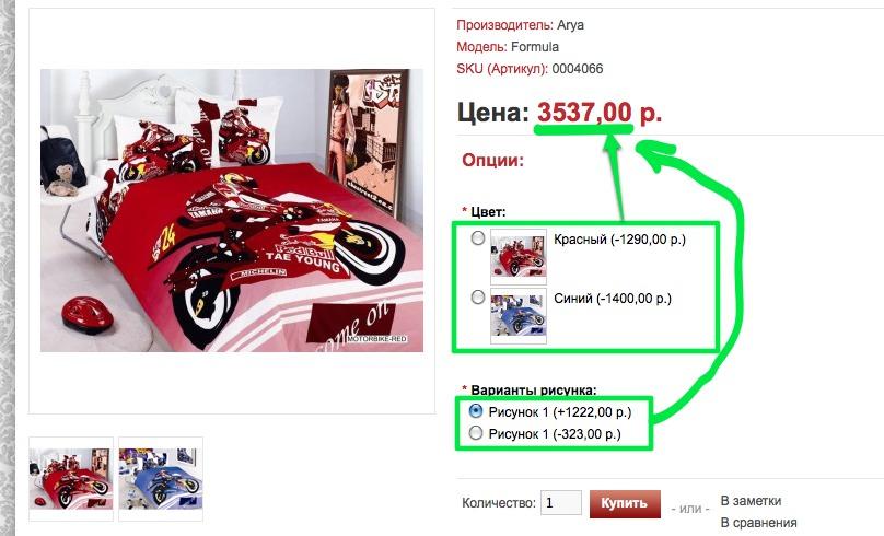 Автопересчет цены при выборе опции товара