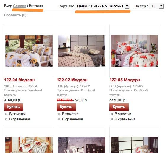 Два вида вывода товаров (список/витрина) и сортировка по умолчанию по цене от низкой к высокой