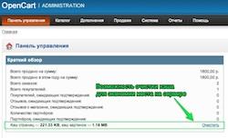 Функция Очистка кэша для OpenCart и OCstore