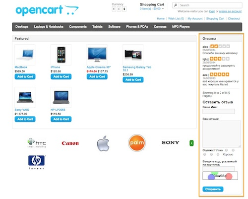 Opencart - модуль отзывы о магазине