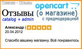 Отзывы о магазине для OpenCart и OCstore