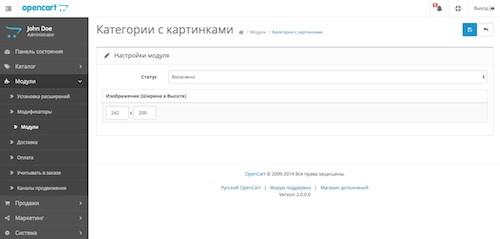 Opencart - Категории с картинками
