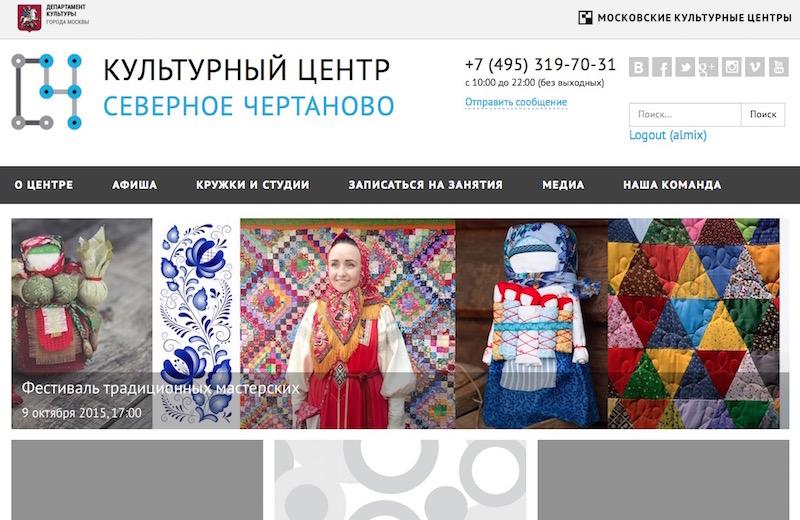 редизайн КЦ Сев Чертаново