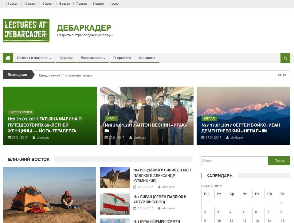 Сайт лекций на Дебаркадере