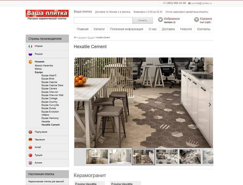 Сайт магазина керамической плитки Ваша Плитка (Yourtile)