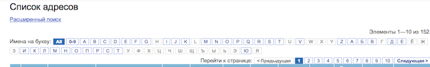 Yii alphapager русский язык