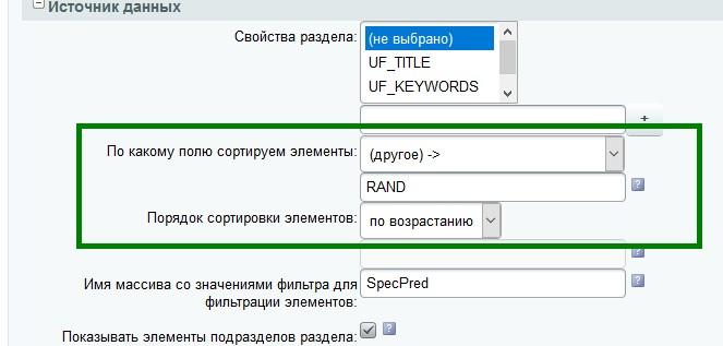 Битрикс порядок сортировки скачать бесплатно crm системы