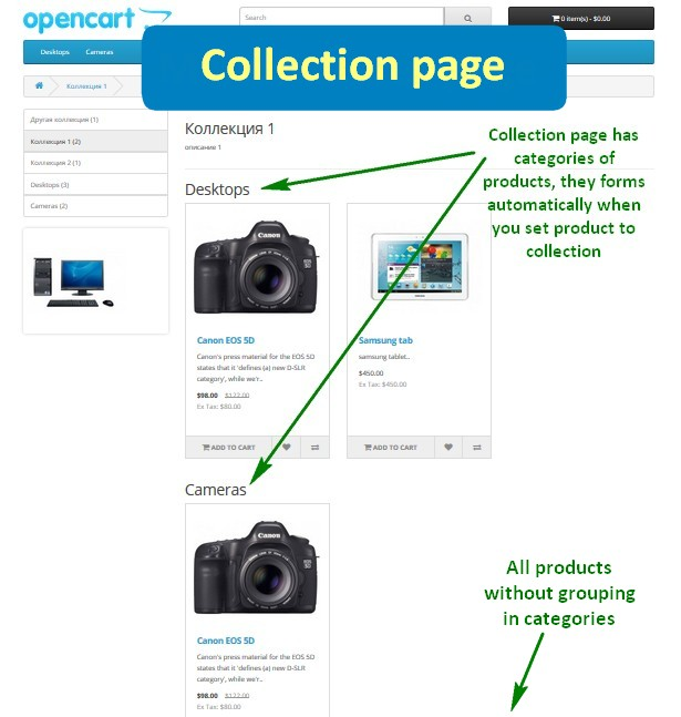 collections для opencart 2